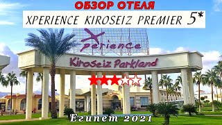ОБЗОР ОТЕЛЯ Xperience Kiroseiz Premier 5 Экспириенс Киросайз Премьер Обзор отелей Египет 2021