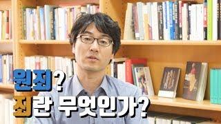 [신신마당] 죄란 무엇인가 (박영식 교수)