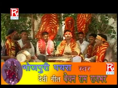 Mamta Ki batu La Bhojpuri Pachra Devi Geet,Sung By Bechan Ram rajbhar,