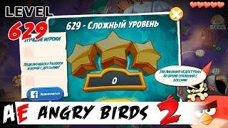 Angry Birds 2 LEVEL 629 / Злые птицы 2 УРОВЕНЬ 629