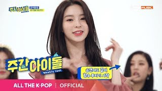 [Weekly Idol EP.392] ELKIE's random play gesture~!!