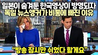 일본이 숨겨둔 한국영상이 방영되자 독일 뉴스 앵커가 비…