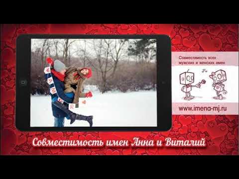 Совместимость имен Анна и Виталий 💞