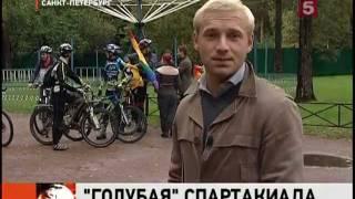 В Петербурге стартовала ЛГБТ-спартакиада