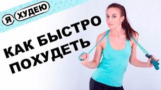 Как похудеть в домашних условиях?Как похудеть с помощью скакалки?/Я худею с Екатериной Кононовой
