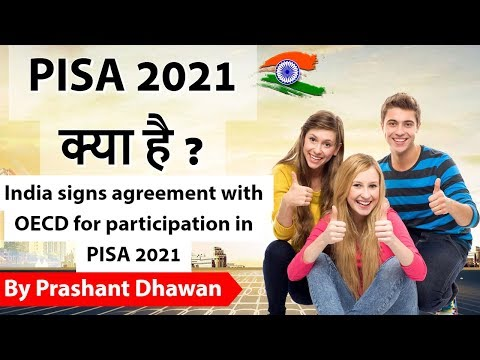 PISA 2021  क्या है ? India Signs Agreement with OECD for PISA 2021 Current Affairs 2019