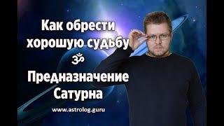 Как обрести хорошую судьбу. Предназначение Сатурна