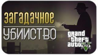 Легенды GTA V - Загадочное убийство [Murder Mystery] ( Выпуск 5 )
