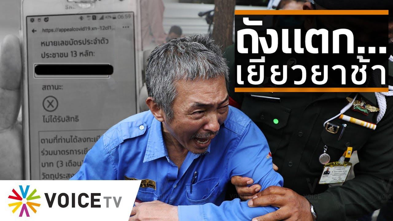 Wake Up Thailand – แฉ!! 'ประกันสังคม' ถังแตก เยียวยาโควิดช้า จะปล่อยให้คนอดตาย?