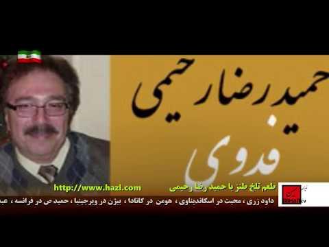 طعم تلخ طنزبرنامه طنز سیاسی ازحمیدرضا رحیمی برنامه 106