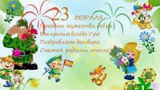 Музыкальная рисованная видео-открытка к 23 Февраля - ко Дню Защитника Отечества.