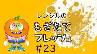 ワラシベ興業所属! オレンジ界のスーパースター「レンジル」だジル〜!...