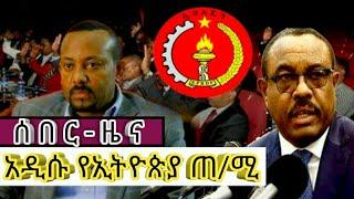 : Ethiopia፤ በጣም ደስ የምል ሰበር ዜና አለን ዘሬ . March..22..2018..