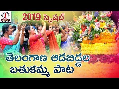 తెలంగాణ ఆడబిడ్డల బతుకమ్మ పాట |Bathukamma 2018 Special Song | Sandamama Telangana Bathukamma Song