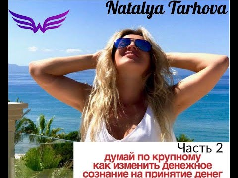 Наталья Тархова ДУМАЙ КАК МИЛЛИОНЕР ( Часть 2) ® Fladt Natalya Official Channel