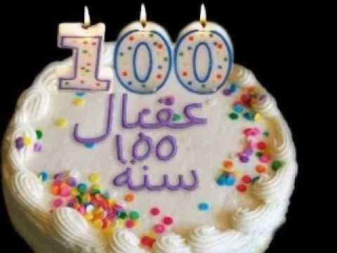 عيد ميلاد سعيد أخي الغالي مروان