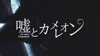 嘘とカメレオン「2017.6.24 無料ワンマン@下北沢ReG」ダイジェスト映像