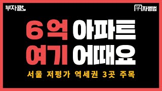 6억대 아파트 추천! 서울 저평가 역세권 3곳 주목하세…