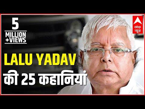 Watch 25 stories of RJD chief Lalu Yadav