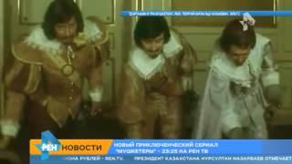 """РЕН ТВ покажет приключенческий сериал """"Мушкетеры"""" в 23.25"""