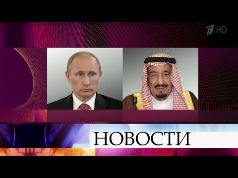 Владимир Путин обсудил по телефону двустороннее сотрудничество с королем Саудовской Аравии. - Смотреть видео онлайн