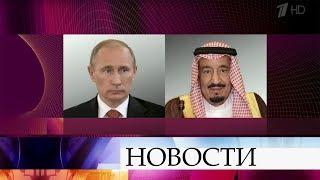 Владимир Путин обсудил по телефону двустороннее сотрудничество с королем Саудовской Аравии.