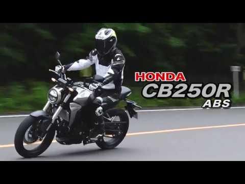 【オートバイ】HONDA CB250R(2018年) 試乗レポート