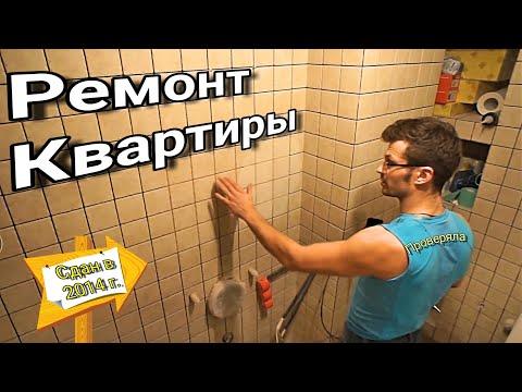Ремонт квартир в Москве - грамотный подход