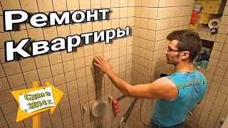 Ремонт квартир в Москве - грамотный подход(, 2014-02-11T01:46:35.000Z)