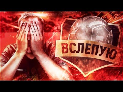 ДРАФТ НЕ ГЛЯДЯ - FIFA 17