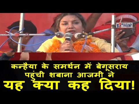 Begusarai पहुंची  Shabana Azmi, Kanhaiya के बारे में कही ये बात, भाजपा को तो धो डाला