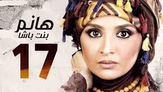 مسلسل هانم بنت باشا - بطولة حنان ترك -الحلقة السابعة عشر |Hanm Bnt Basha - Hanan Tork - Ep 17 - HD