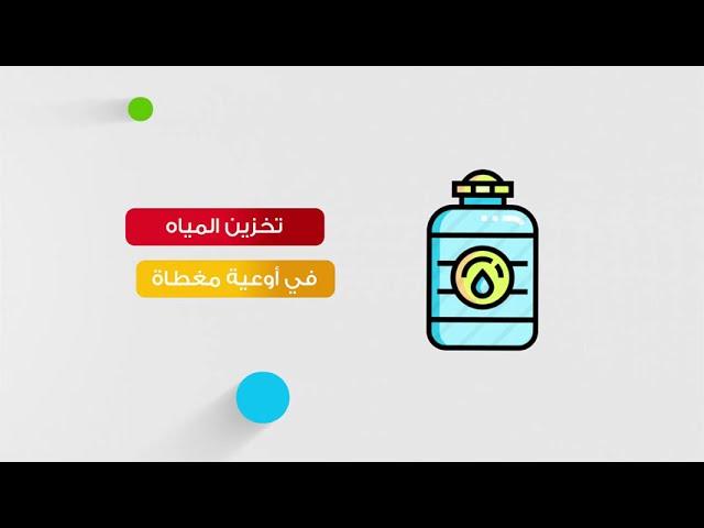 خطوات للحفاظ على المياه المعقمة في منزلك