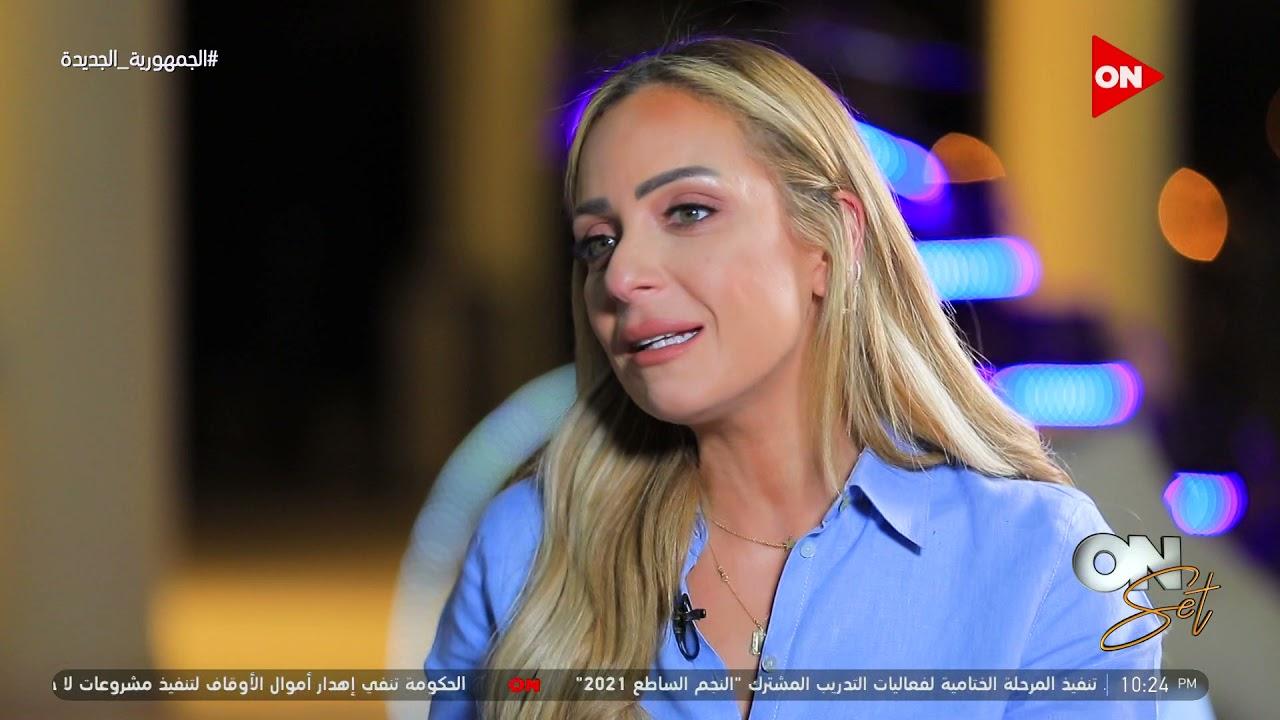 أون سيت - لقاء خاص مع الفنانة ريم البارودي وحديثها عن أعمالها القادمة  - 23:53-2021 / 9 / 17