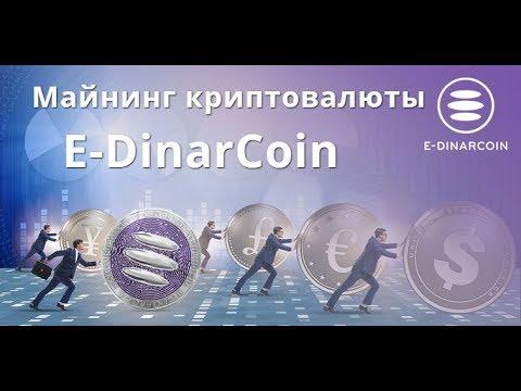 Майнинг криптовалюты #EDinarCoin [#EDR]