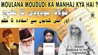 Maulana moudoodi ka manhanj aur unki kitabao say istefaada ka hukm | sheikh maqsood ul hassan