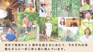 7.15『森ではたらく!』15人の仕事リレートーク・大交流会