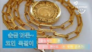 순금13돈 코인목걸이(체인10돈,팬던트3돈)