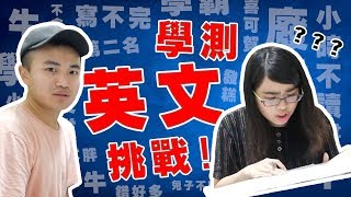 「挑戰」畢業後回來寫109學測英文? 當年的英文學霸上線啦 ft.堯、法師