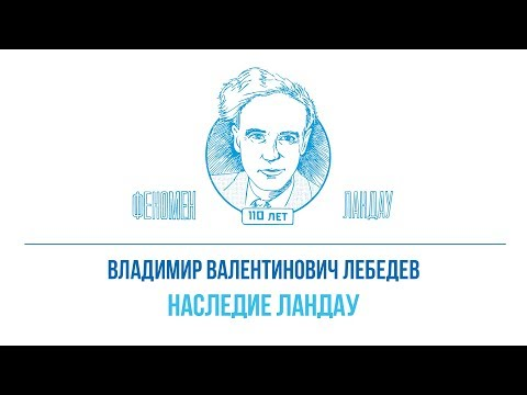 "Феномен Ландау. Владимир Валентинович Лебедев - ""Наследие Ландау"""
