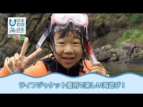 海のそなえ ポセイドン徳間貴之さん 日本財団 海と日本PROJECT in ガッチャンコ北海道 2018 #34
