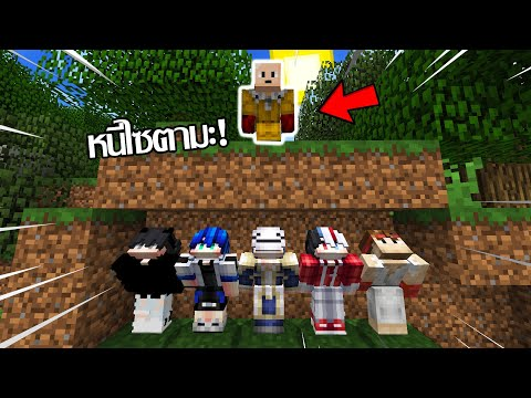 ถ้า!? เราเล่นเป็นไซตามะ แล้วไล่ฆ่าผู้เล่น 30 คนในมายคราฟ!! - Minecraft Saitama
