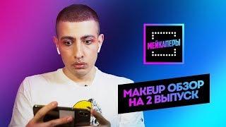Крыгина, Новые участники и визажист Ольги Бузовой!