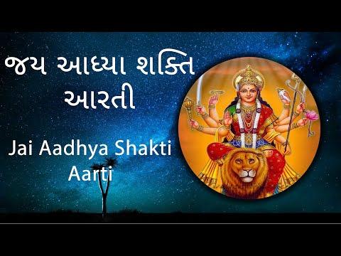 Jay Adhya Shakti Aarti | Ambe Maa Aarti | Jai Adhyashakti Aarti With Lyrics | જય આધ્યા શક્તિ આરતી