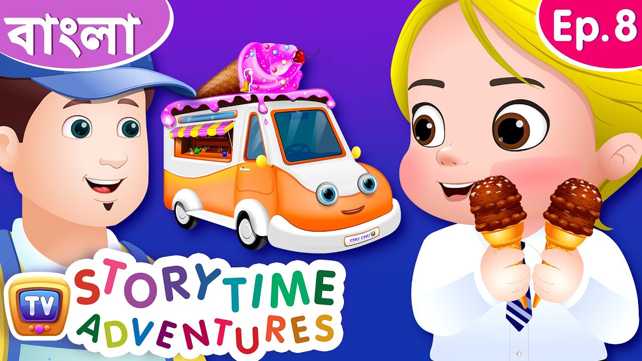 একটি আইসক্রিম-এর ট্রাক (The Ice Cream Truck) - Storytime Adventures Ep. 8 - ChuChu TV Bengali