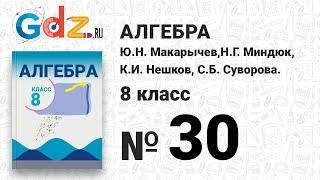 № 30- Алгебра 8 класс Макарычев