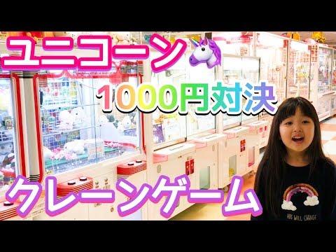 【クレーンゲーム】1000円対決🦄ユニコーンたくさん取れるのはどっち?