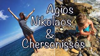 VLOG: Агиос-Николас и Херсониссос / Крит, Греция / Crete, Greece(Наше небольшое путешествие в Агиос-Николас и Херсониссос, Крит, Греция / октябрь 2015 Агиос-Николас называют..., 2015-12-18T11:54:25.000Z)
