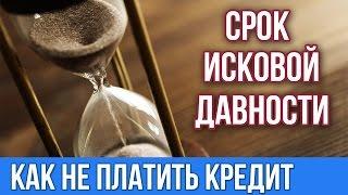 Срок исковой давности по кредиту .Судебная практика.(, 2016-08-01T12:17:52.000Z)