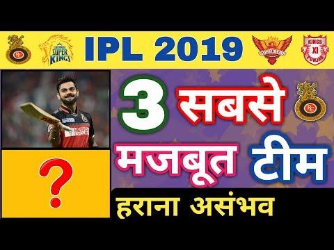 IPL 2019 की 3 सबसे खतरनाक TEAMS